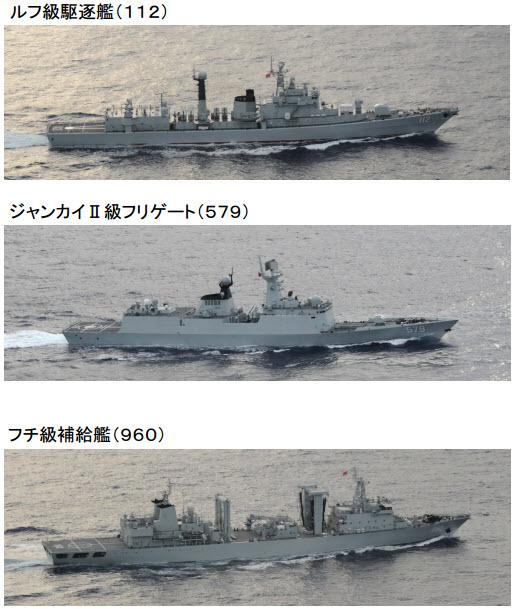 Les 3 navires chinois photographiés par le P-3C japonais