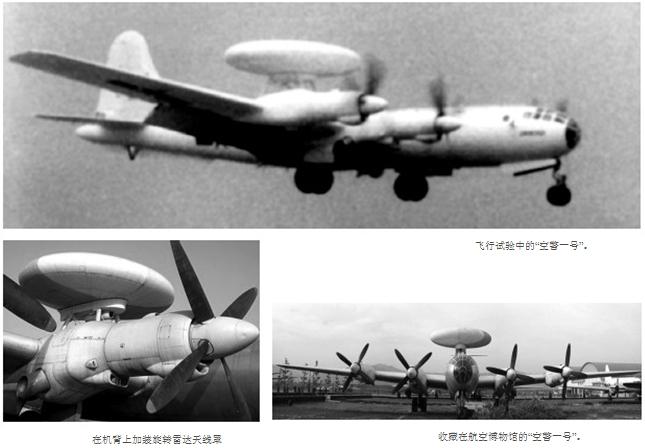 KJ-1 en vol