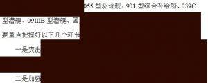 Extrait d'un document officiel confirmant la référence de Type 039C