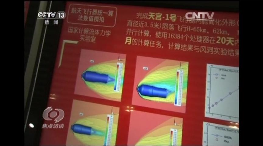 CZ-5B Y2 (Tianhe) - WSLC - 29.4.2021 - Page 3 2016-07-10-Tiangong-1-04
